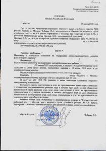 Расторгли брак клиента в Москве, назначили законные алименты на несовершеннолетнего ребенка. Отбили необоснованное требование Истицы о взыскании алиментов за прошедший период.